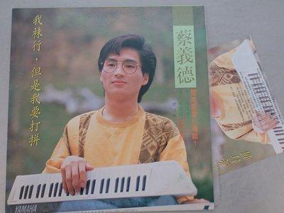 【柯南唱片】蔡義德//我祙行//可免息分期付款>>LP