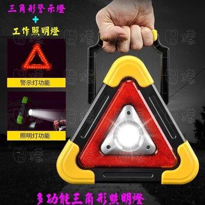 《日樣》高亮度魚眼LED工作燈(電池款)三角警示燈 紅光閃爍 露營照明 探照燈 LED燈 路障燈 故障燈*