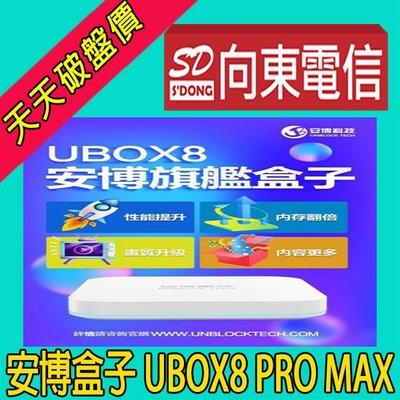 【向東電信=現貨】全新公司貨 安博盒子 UBOX8 PRO MAX AI智能語音電視盒空機現金價4580元