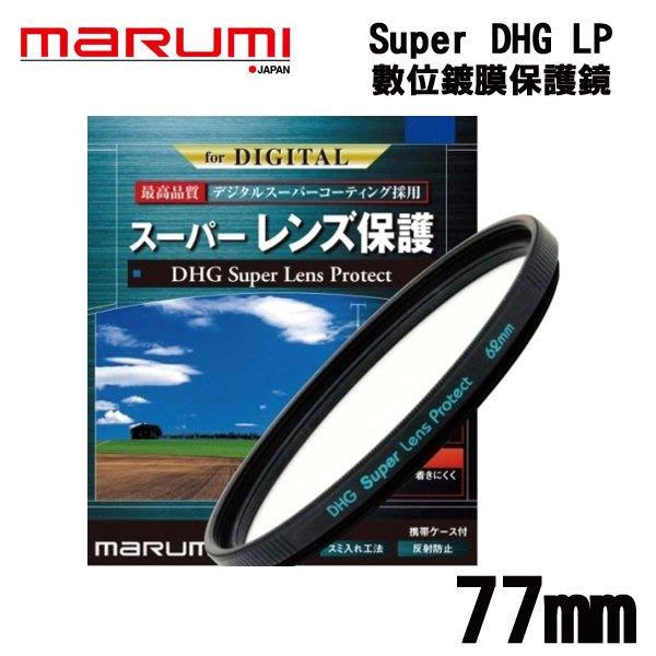 ((名揚數位)) MARUMI DHG Super Les Protect 77mm 多層鍍膜 保護鏡 防潑水 防油漬
