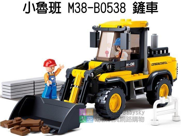 ◎寶貝天空◎【小魯班 M38-B0538 鏟車】小顆粒,工程系列,挖土機怪手鏟土車,可與LEGO樂高積木組合玩
