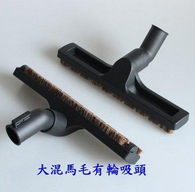 凱馳 WD3300 MD5吸塵器 吸頭 FIXMAN【大混馬毛有輪吸頭 】工業吸塵器【副廠現貨】