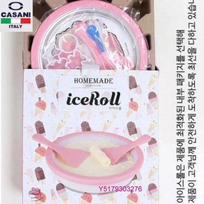 韓國進口 義大利炒冰機冰淇淋機  有認證安全免插電親子DIY 炒冰盤 炒冰機 刨冰機  非果汁機 冰沙機