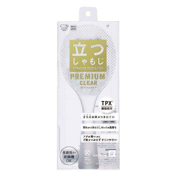 日本MARNA美型可站立式飯匙(透明款)