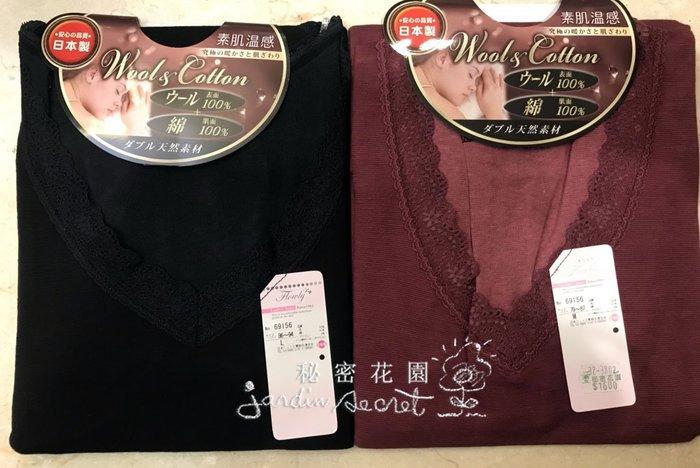 最後現貨限時優惠價!!!日本製溫感保暖蕾絲滾邊衛生衣/保暖衣--秘密花園
