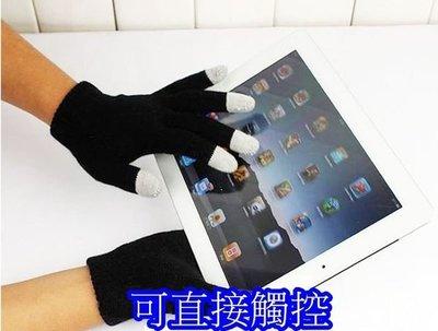 顏色自選 寒冬必備款 防寒 保暖 電容觸控手套【神來也】