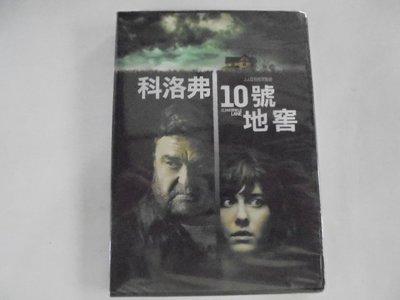 科洛弗10號地窖--瑪麗伊莉莎白文斯蒂德&約翰古德曼   主演 **全新**DVD