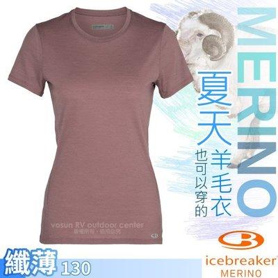 RV城市【紐西蘭 Icebreaker】送》Amplify COOL-LITE女款涼爽排汗羊毛短袖圓領T恤_104765