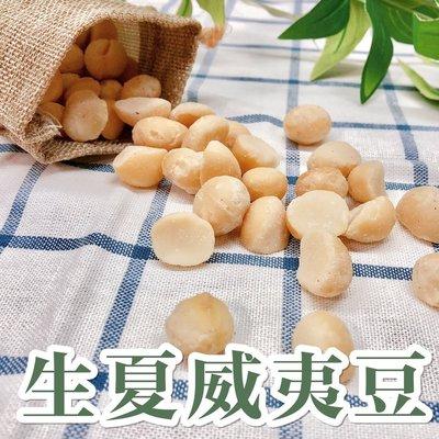 愛饕客【原味生夏威夷豆】天然原味無添加,營養與美味一次滿足您 !! 600g超值包