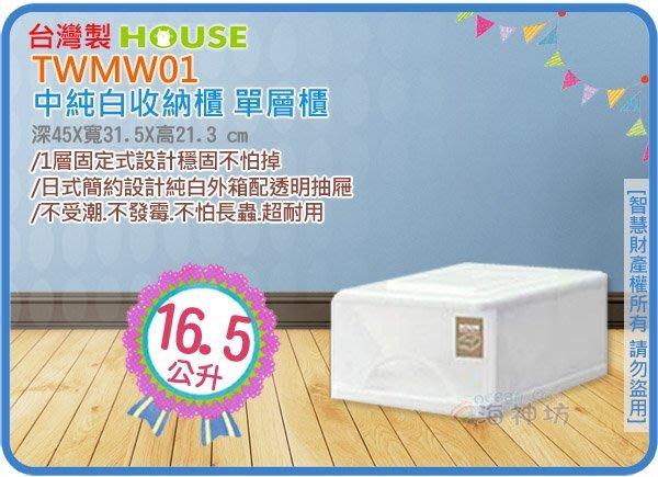 =海神坊=台灣製 TWMW01 單層櫃 中純白收納櫃 抽屜整理箱 收納箱 置物箱 分類箱16.5L 16入3850元免運
