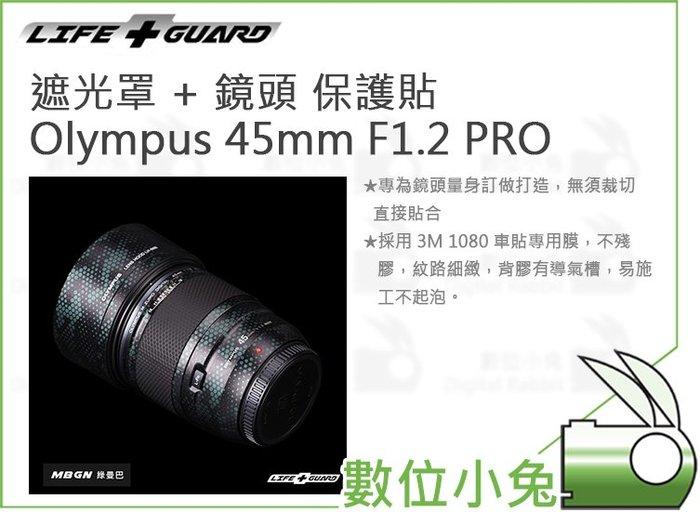 數位小兔【LIFE+GUARD Olympus 45mm F1.2 PRO 遮光罩 + 鏡頭 保護貼】包膜 貼膜 公司貨