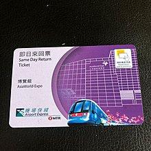 珍藏 MTR 即日來回票 same day return Ticket airport express 機場快綫 8QK-C