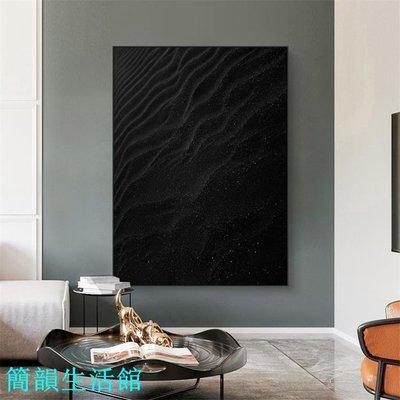 后現代玄關裝飾畫抖音背景藝術掛畫純黑色客廳沙發背景墻大尺寸【簡韻生活館】