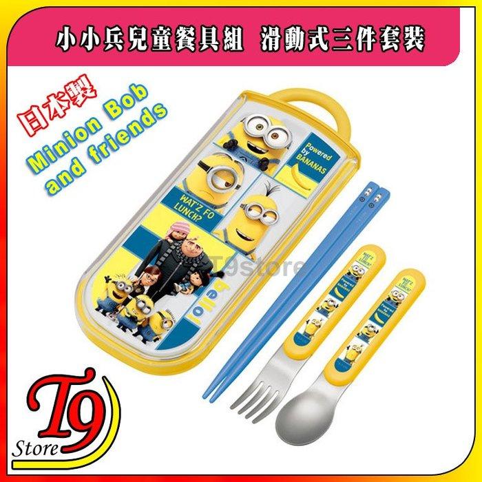 【T9store】日本製 小小兵兒童餐具組 滑動式三件套裝