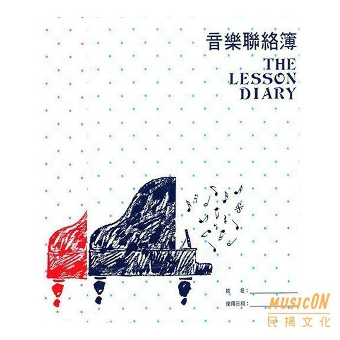 【民揚樂器】音樂聯絡簿 全音出版社