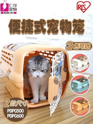 DQ仁可 愛麗思便攜式寵物籠子愛麗絲貓狗外出攜帶箱車載航空箱