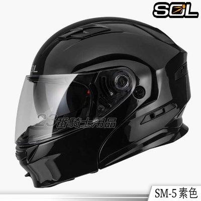 免運送贈品 SOL 安全帽 SM-5 SM5 素色 亮黑 內藏墨鏡|23番 可掀式 全罩 可樂帽 眼鏡溝 耳機槽