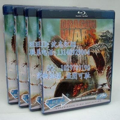 【藍光電影】龍之戰爭 DRAGON WARS  16-013