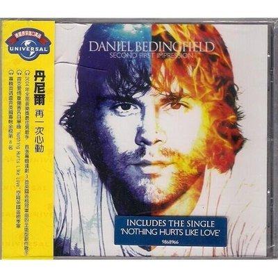 【全新未拆,殼裂】Daniel Bedingfield 丹尼爾:Second First Impression再一次心動