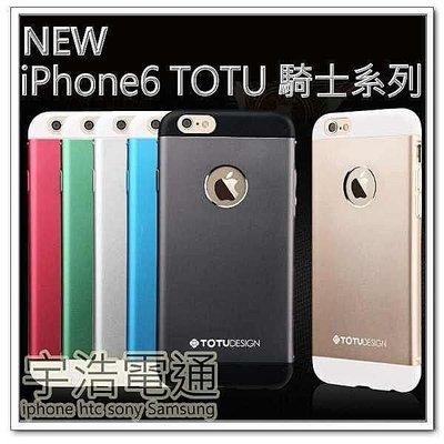 出清 TOTU 正品 iPhone 6 IPHONE6 6s 4.7 吋 鋁合金 三件式 金屬外殼 保護殼 邊框
