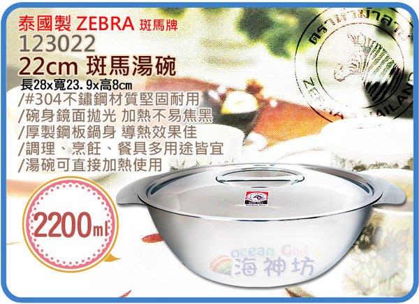 =海神坊=泰國製 ZEBRA 123022 22cm 斑馬湯碗 調理碗 打蛋碗 #304特厚不鏽鋼 雙耳 附蓋 2.2L