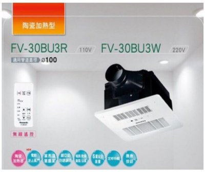 Panasonic 國際牌 FV-30BU3R FV-30BU3W 浴室換氣暖風機 無線遙控 110V/220V