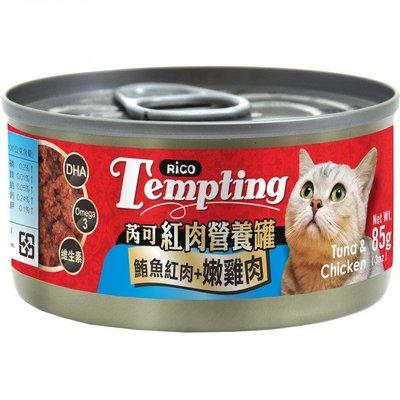 【寵物王國】芮可RICO紅肉營養罐(鮪魚紅肉+嫩雞肉)85g