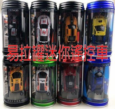 「歐拉亞」台灣出貨 2.4G版本 可多台共玩 易拉罐遙控車 可樂罐遙控車 罐頭車 迷你遙控車 遙控玩具