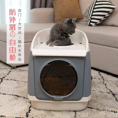 TOM CAT自由艙貓砂盆雙門全封閉式貓廁所防外濺折疊除臭貓咪用品JY【優選生活】