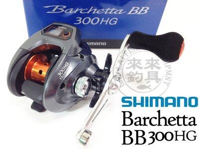 【來來釣具量販店】SHIMANO Barchetta BB 300HG  小烏龜