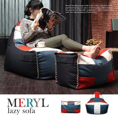 【H&D DESIGN】預購 懶骨頭 懶人沙發 MERYL梅莉拼布風。懶人沙發+凳/懶骨頭