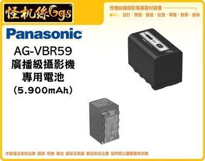 怪機絲  Panasonic 松下 攝影機 專用電池 原廠電池 AG-VBR59 鋰電池 專業攝影機