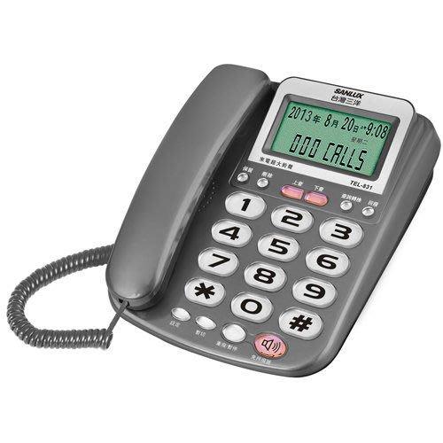 101-3C數位館】 台灣三洋 SANLUX (SANYO) 來電顯示有線電話機 TEL-831  鐵灰色