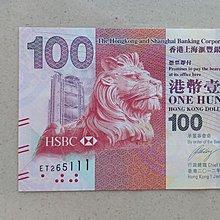 (有趣号)香港滙豐銀行2012年版港币$100元.