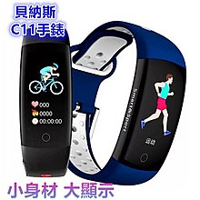 ✨C11✨ LG智能手環✨完勝✨小米手環 三星 蘋果✨血壓✨心率血氧 運動可 LINE FB 來電提醒 藍牙 情侶手環