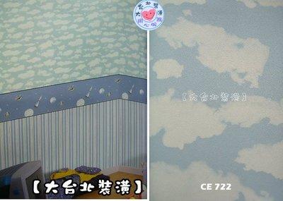 【大台北裝潢】Child可愛兒童壁紙* 藍天雲朵 安親班幼稚園 每支580元