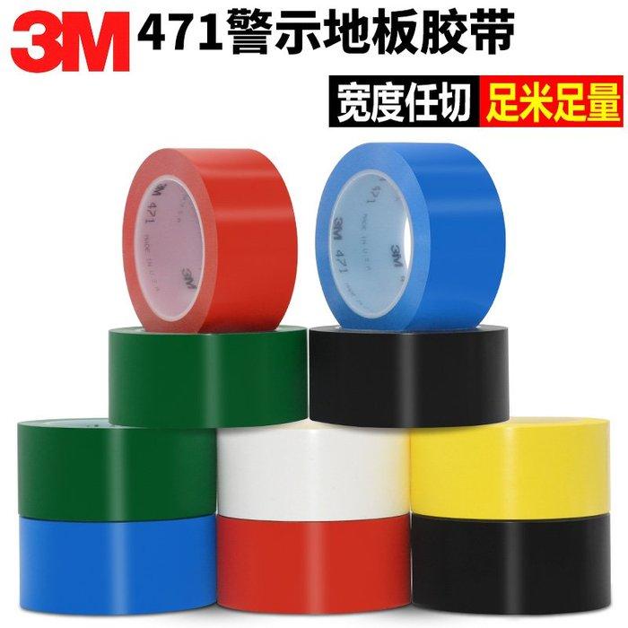 千夢貨鋪-3M471地板膠帶劃線地面標識膠芯無痕膠帶紅藍綠黑白色黃黑警示膠帶#膠帶#瓷磚膠帶#防水高粘#透明膠