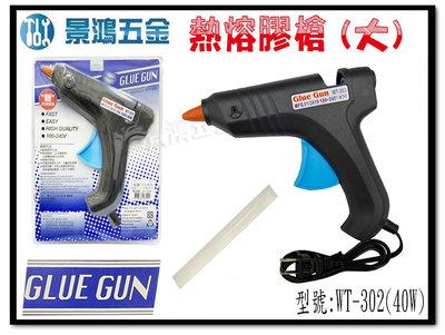 宜昌(景鴻) 公司貨 GLUE GUN 防燙槍頭 WT-302 100-240V 40W 熱熔膠槍 熱溶膠槍 含稅價