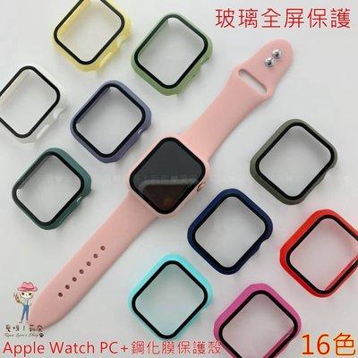 愛呀!莉奈♥現貨 AppleWatch PC+鋼化膜(玻璃)二合一全包防摔 Iwatch 保護套 蘋果 錶殼 硬殼