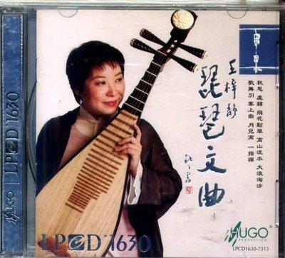 琵琶文曲[LPCD] / 王梓静 / LPCD16307313