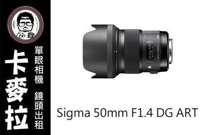 台南 卡麥拉 相機出租 鏡頭出租 Sigma 50mm F1.4 ART for canon 租三天免費加贈一天