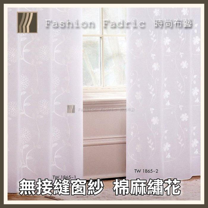 無接縫窗紗 20元【浪漫繡花 】TW1865