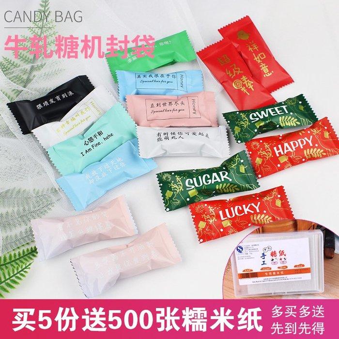 奇奇店-新年文字牛軋糖包裝袋文藝范情話表白牛扎糖機封袋手工糖果袋烘焙#進口材質 #創意設計 #易清潔