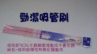 (玫瑰Rose984019賣場)台灣製~勁潔吸管清潔刷(可清洗水壺的吸管)線條採用#304不銹鋼製 新北市