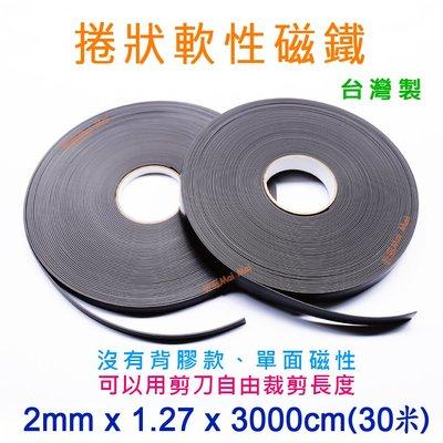 軟磁 Mai Mai 捲狀軟性磁鐵 沒有背膠 長米數 2mm x 1.27 x 3000cm ( 30米 ) 現貨中