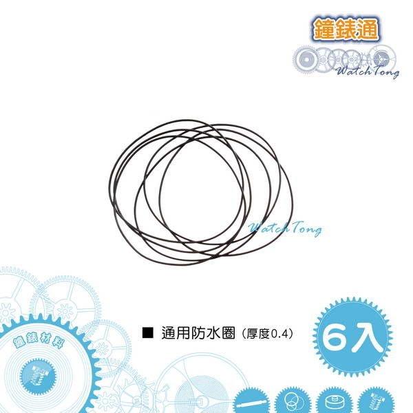 【鐘錶通】防水圈–厚度0.4mm/6入/單一尺寸 [ 手錶修錶工具 * 材料 ]