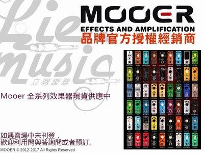 『立恩樂器』免運優惠 MOOER 品牌專業 官方經銷商 各型號 破音 延遲 FUZZ 合聲 水聲 電供 踏板 音箱模擬