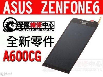 ASUS Zenfone6 全新液晶螢幕總成(液晶破裂 面板破裂 玻璃破裂 手機現場維修)【台中恐龍維修中心】