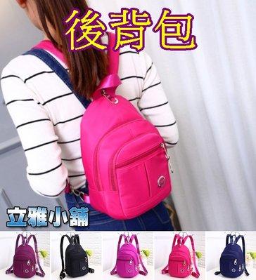 【立雅小舖】韓版休閒尼龍小雙肩背包 後背包 側背包 手提包 女胸包 女包 旅行包《後背包LY0313》