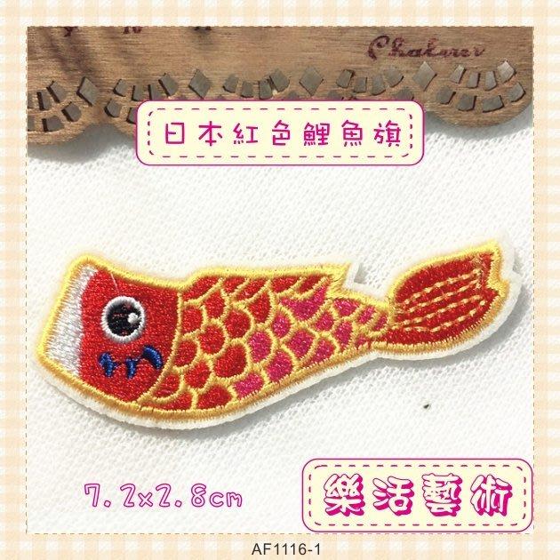 樂活藝術「燙貼布」 ~ 日本紅、藍色鯉魚旗 鯉魚躍龍門 刺繡布貼 熨燙貼《有背膠》【現貨】【AF1116】